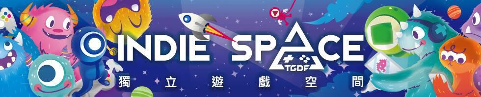 [TGDF 2016精彩預告] 獨立遊戲空間「TGDF Indie Space」參展作品概覽