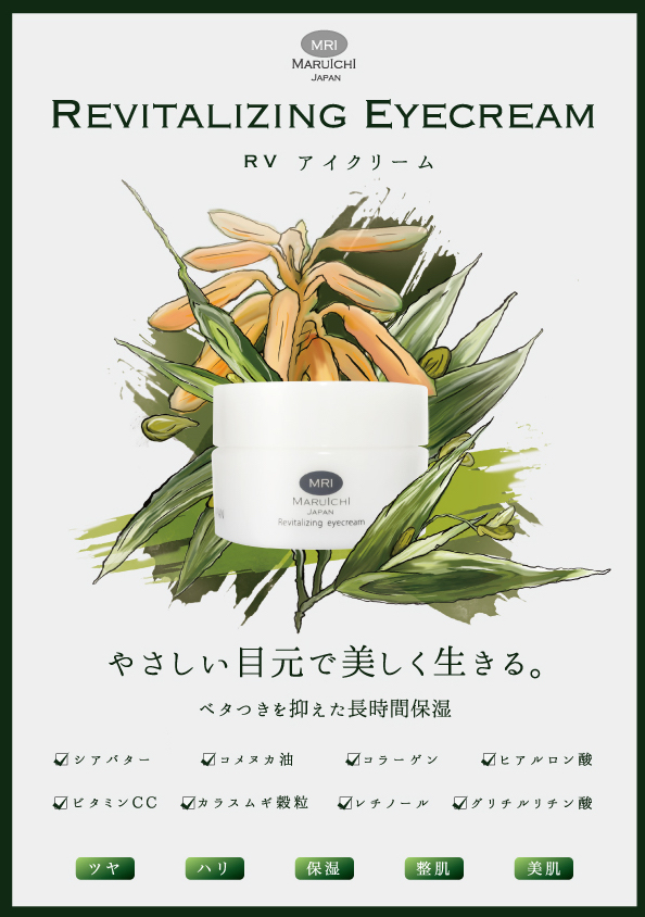 eye-cream-catalog-縦.jpg