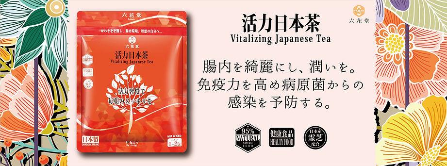 活力日本茶 advertisement-02.jpg