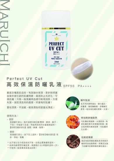 UV CUT BASE SPF50