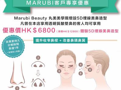 Marubi 醫學美容服務