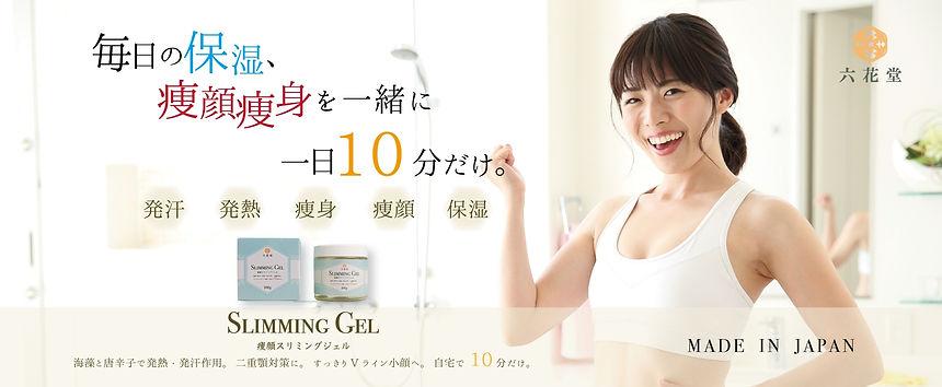 六花堂 Slimming gel Ads_181115_0003.jpg