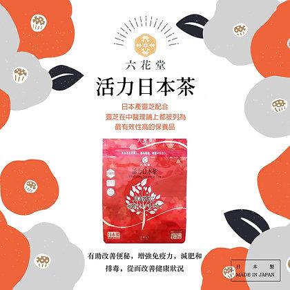 日本活力茶