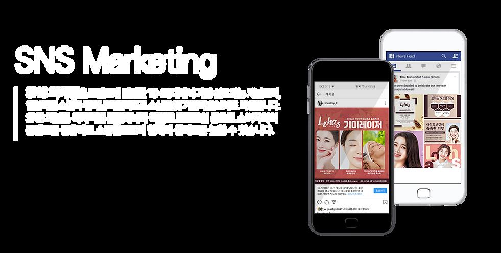 SNS마케팅.png