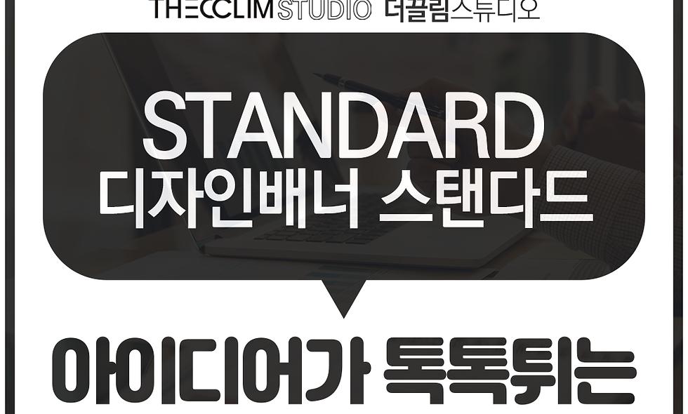 디자인배너 - 스탠다드
