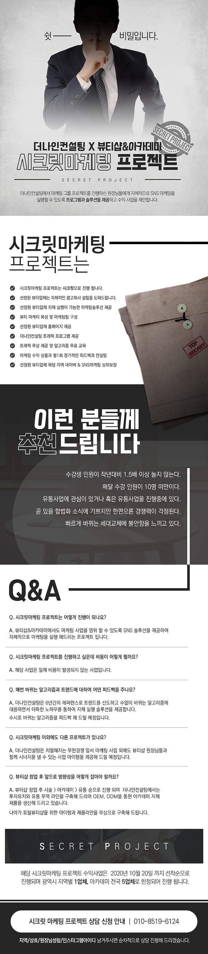 [대표님]시크릿프로젝트.png