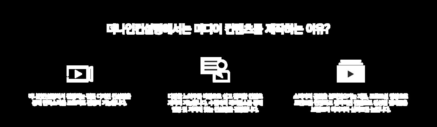 미디어3.png