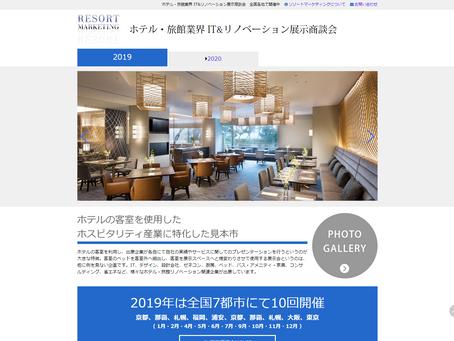 ホテル・旅館業界IT&リノベーション展示商談会 2019