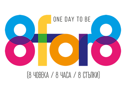 logo_8for8_mail.png