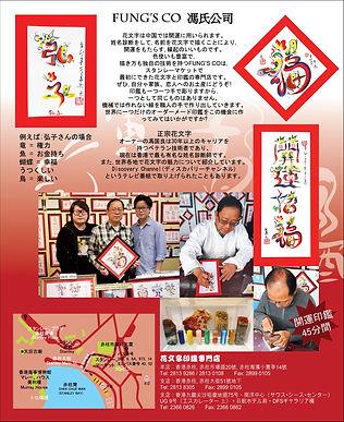正宗風水花文字・吉相開運印鑑專門店・開運ブレスレット・お土産,hanamoji