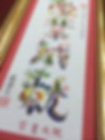 正宗風水花文字,吉相開運印鑑專門店,開運ブレスレット,お土産,香港,水晶,hanamoji,chop,rainbow,fungs ,hong kong ,はなもじ,luckysevenstore.com,hanamoji,花文字,香港,lucky7,正宗風水花文字,吉相開運印鑑專門店,開運ブレスレット,お土産,香港,水晶,hanamoji,chop,rainbow,fungs ,hong kong ,はなもじ,luckysevenstore.com,花文字,開運,開運花文字,印鑑,hanamoji
