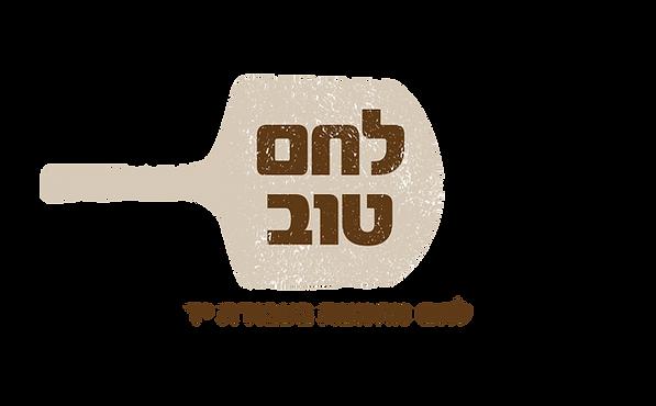 לחם-טוב-לדפוס-1.png