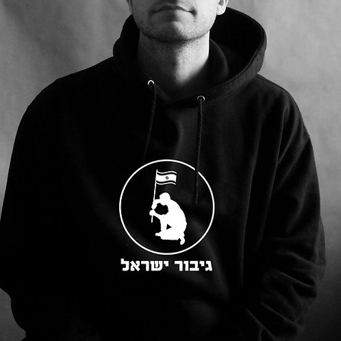 "Hoodie with the symbol ""Hero of Israel"" for Men"