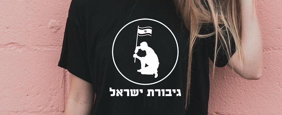 """Hero of Israel"" T- shirt for Women"