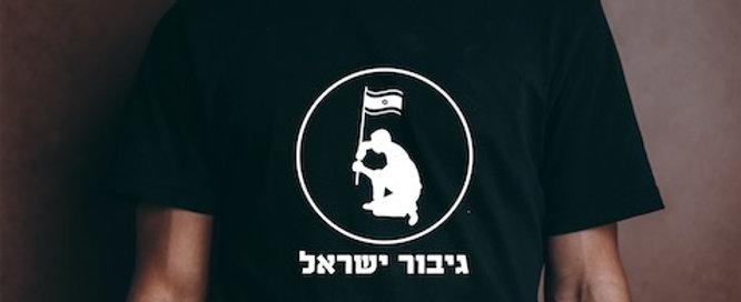 """Hero of Israel"" T- shirt for Men"