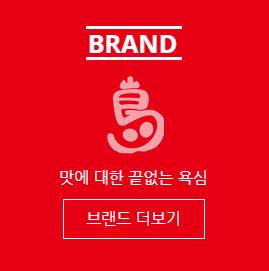 브랜드 소개, 꿀삐 닭강정, 치킨