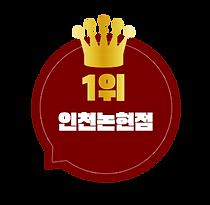 인천논현점.png