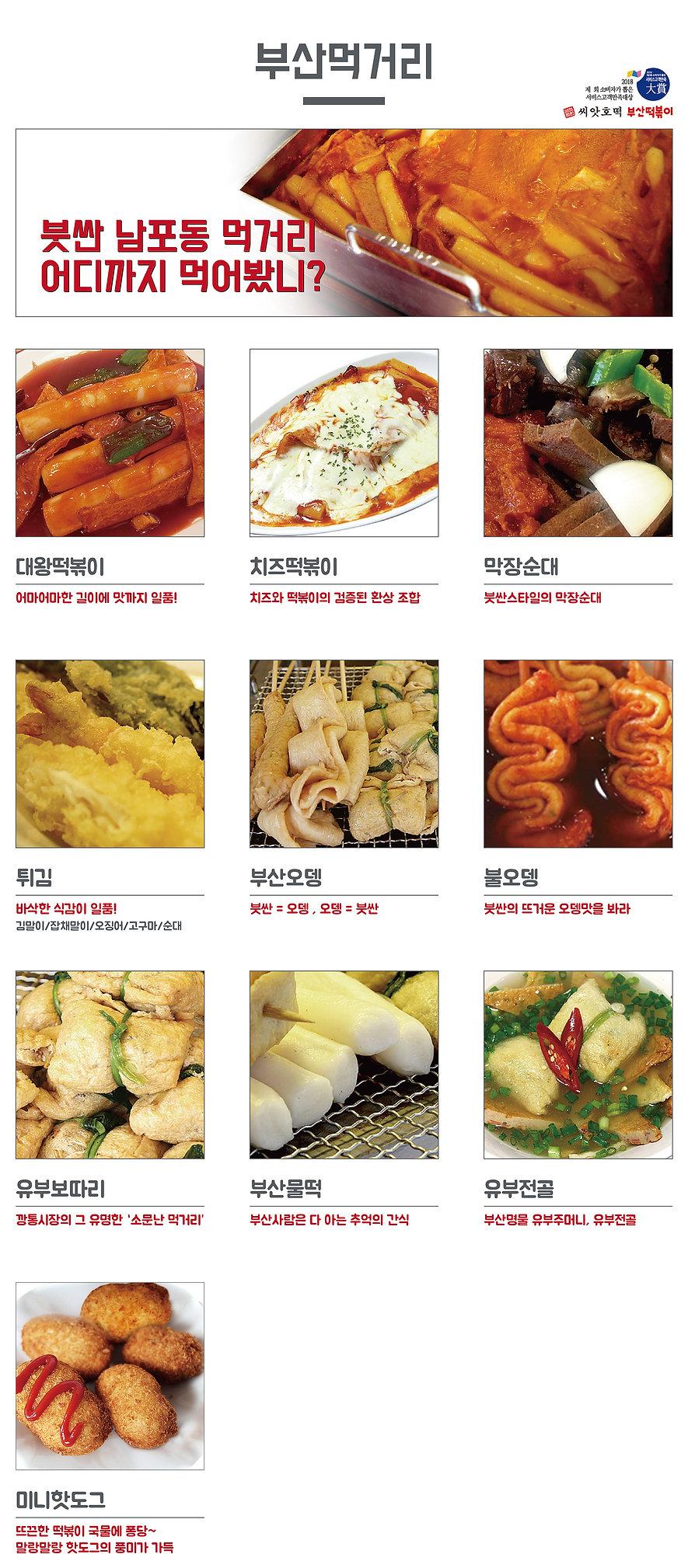 180809 씨부떡 메뉴부분(부산먹거리) 수정-01.jpg