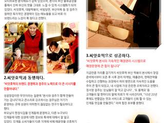 [공지] 씨앗호떡 부산떡볶이에서 스타점장으로 성공 가도를 달리다!