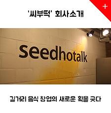 씨부떡 회사소개