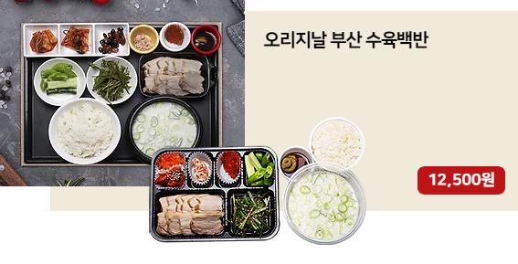 오리지널 부산 수육국밥.png