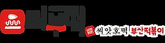 씨부떡 로고.png