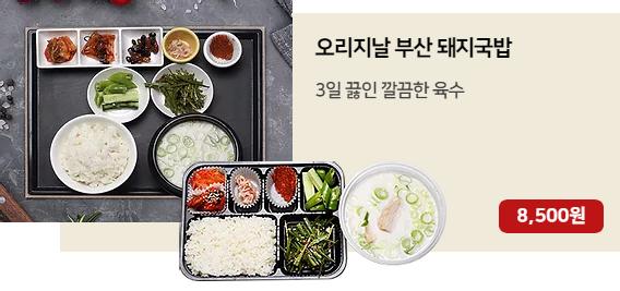 오리지날 부산 돼지국밥.png