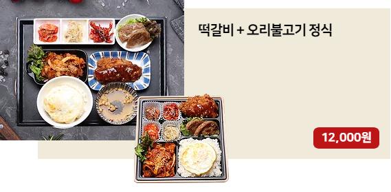 떡갈비오리불고기정식.png