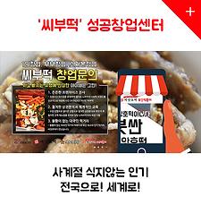 씨부떡 성공 창업 센터