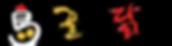 꿀삐로고-20150120.png