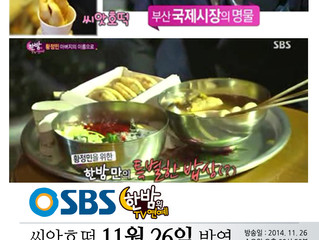 [공지] 영화[국제시장} 황정민 인터뷰 씨앗호떡 부산떡볶이 메뉴 방송
