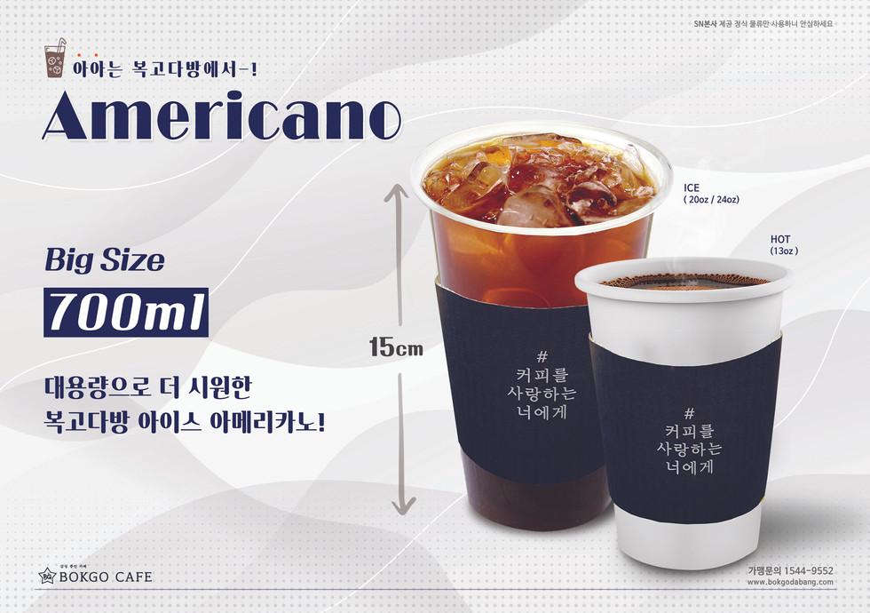 2020_아메리카노 홍보물2.jpg