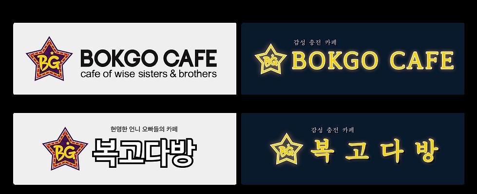 181211 복고다방 web 브랜드 소개-01.png