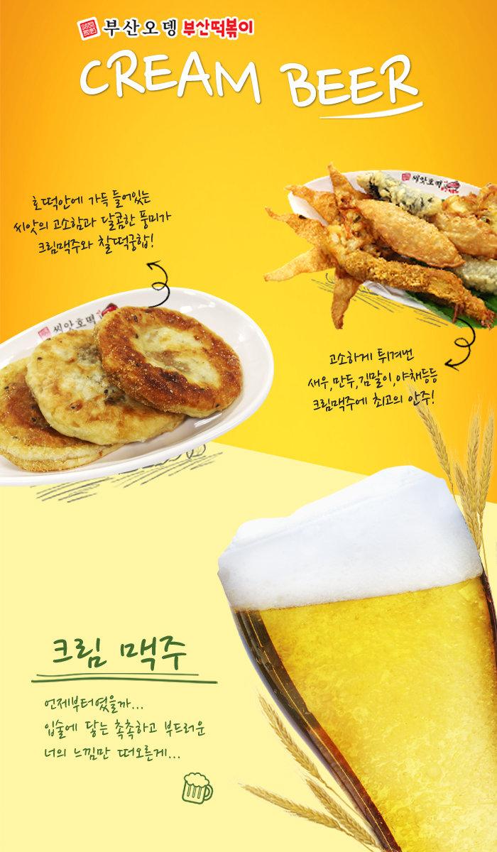 분식 맥주 크림맥주 튀김 호떡
