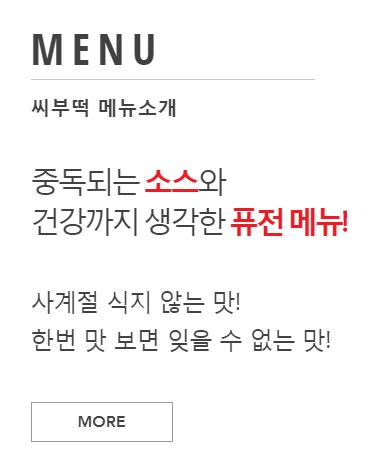 씨부떡 메뉴 분식 퓨전 사계절 프랜차이즈 분식창업
