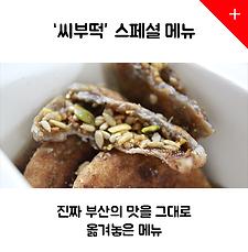 씨부떡 스페셜 메뉴