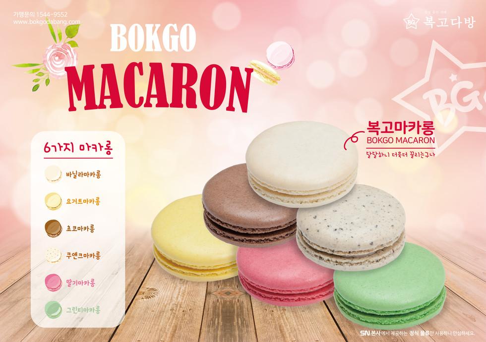 [◆복고다방] 마카롱 홍보물-02.jpg