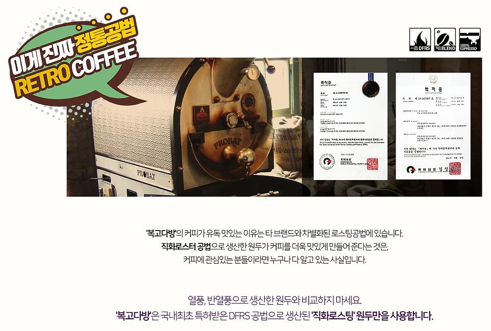 레트로 커피, 컨셉커피, 로스팅 공법, 창업브랜드, 프랜차이즈