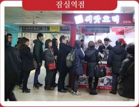 [뉴스] '씨앗호떡+부산떡볶이', 분식집 창업 아이템으로 주목