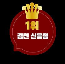 김천신음점.png
