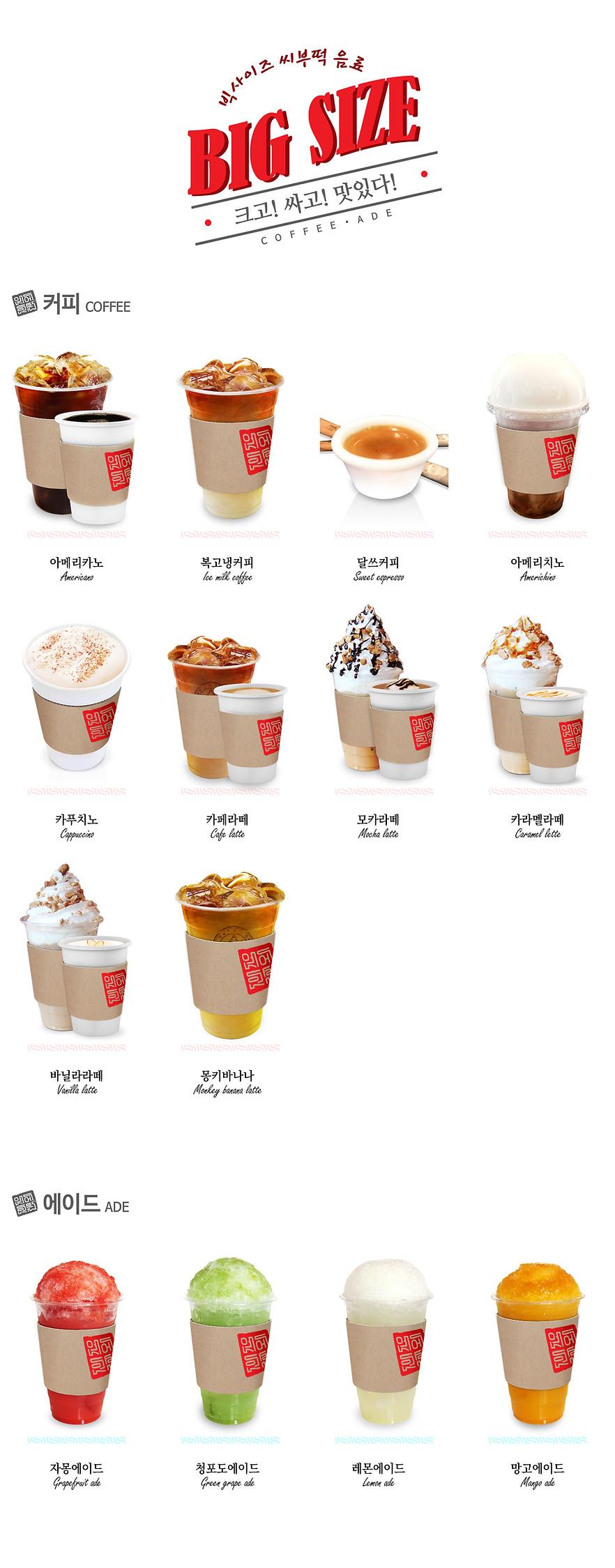 빅사이즈 음료 대형음료 커피 라떼, 분식