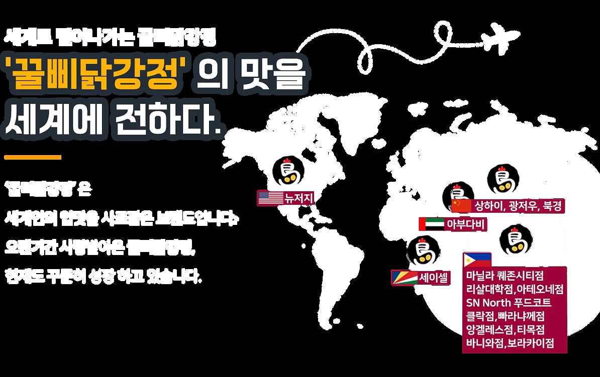 세계지도[꿀삐].png