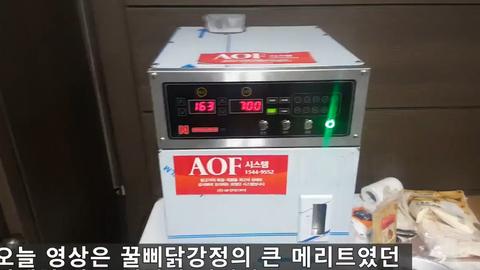 AOF 자동밀폐튀김기 3세대