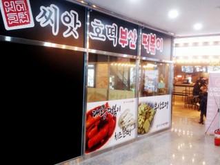 [뉴스] 씨앗호떡&부산떡볶이, 떡볶이 분식 창업의 새로운 강자로 등극
