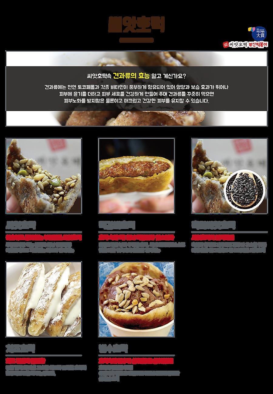 씨앗호떡, 부산먹거리, 떡볶이, 세트메뉴, 호떡,