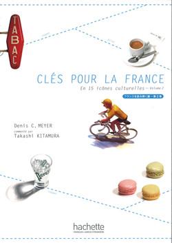 フランスを読み解く鍵 第2巻