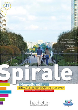 Spirale nouvelle édition / 新スピラル