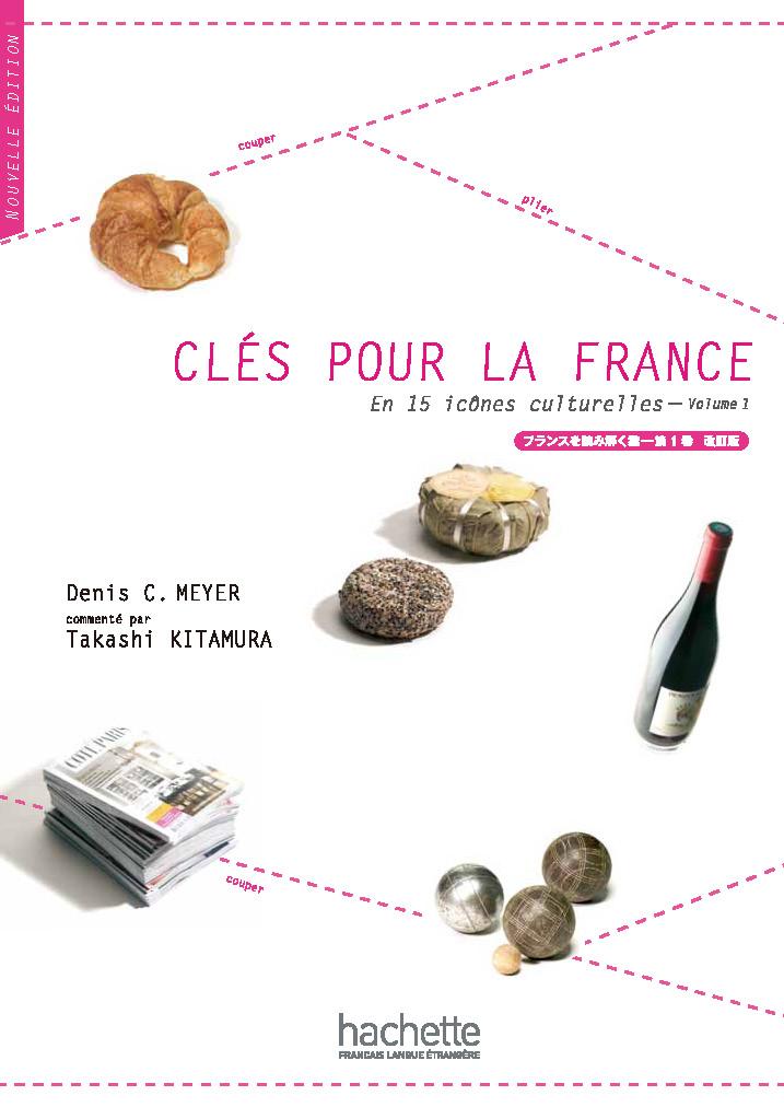 フランスを読み解く鍵 第1巻 改訂版