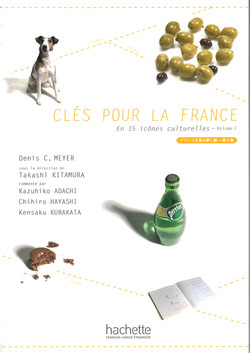 フランスを読み解く鍵 第3巻