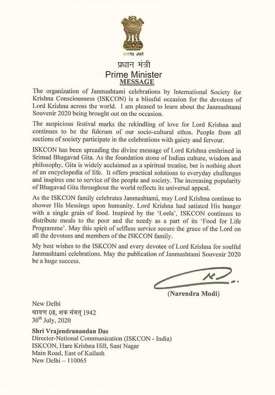Message from PM for Janmashtami Celebrat
